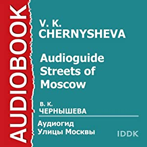 Audioguide - Streets of Moscow [Russian Edition] | [V. Chernysheva]