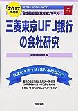 三菱東京UFJ銀行の会社研究 2017年度版―JOB HUNTING BOOK (会社別就職試験対策シリーズ)