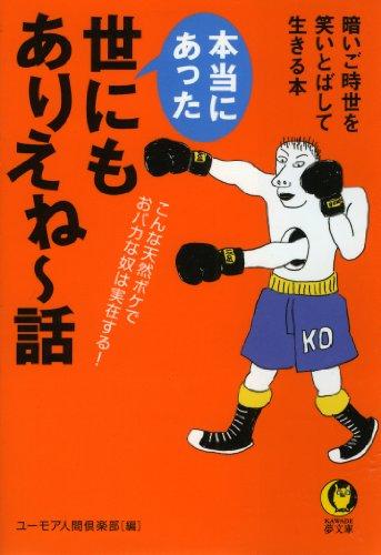 本当にあった世にもありえね~話 暗いご時世を笑いとばして生きる本 (KAWADE夢文庫)