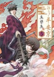 詠う! 平安京 5巻 (デジタル版Gファンタジーコミックス)