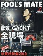 FOOL'SMATE(フールズメイト)2010年02月号(No.340)