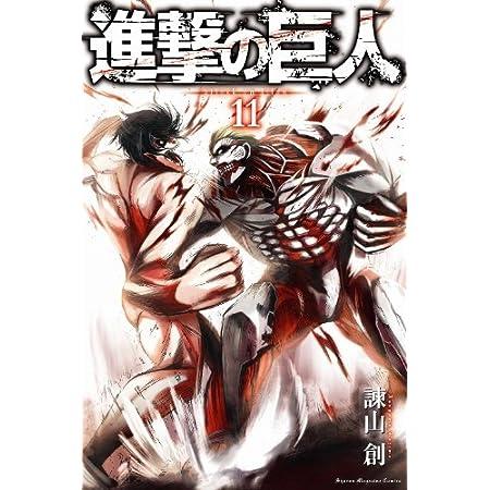 進撃の巨人(11) (講談社コミックス)購入はこちらから