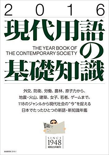 現代用語の基礎知識2016