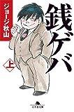 銭ゲバ(上) (幻冬舎文庫 し 20-4)