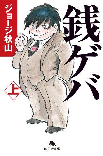 銭ゲバ(上): 1 (幻冬舎文庫 し 20-4)
