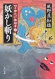 妖かし斬り   四十郎化け物始末1   (角川文庫)