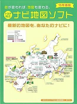 【クリックで詳細表示】トヨタ(TOYOTA) トヨタ純正カーナビ用 DVD地図更新ソフト 全国版 08664-0AJ15: カー&バイク用品
