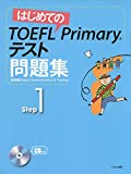 はじめてのTOEFL Primaryテスト問題集