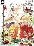 猛獣使いと王子様(限定版:設定原画集 ドラマCD「猛獣劇場~3匹の子ブタ」同梱)