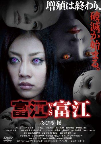 富江VS富江 (1WeekDVD)