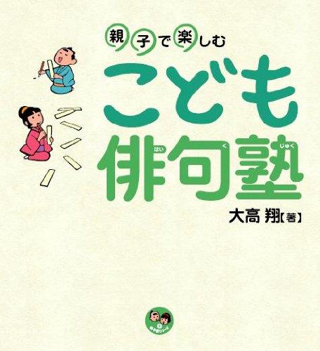 親子で楽しむこども俳句塾
