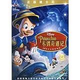 Pinocchio (Mandarin Chinese Edition)