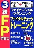3級FP技能士AFP試験ファイナルチェックトレーニング 20 (2…