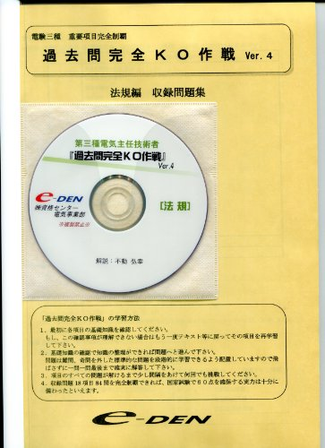 電験3種NEW過去問完全KO作戦 法規編 [DVD-ROM]