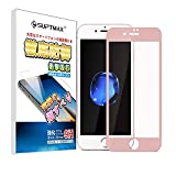 SUPTMAX iPhone 7 Plus フィルム iPhone 7 Plus 強化ガラスフィルム 9H 日本製素材使用 0.26mm アイフォン 7 プラス フィルム (ローズコールド)