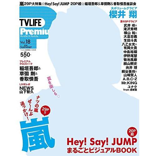 TV LIFE Premium(18) 2016年 8/10 号 [雑誌]: TVライフ 別冊