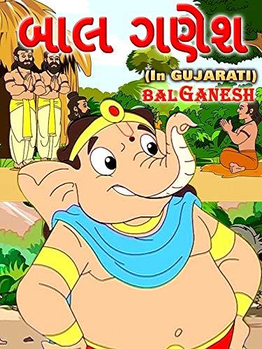 Bal Ganesh (Gujarati)