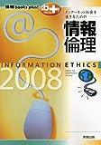 インターネット社会を生きるための情報倫理 2008年版 (2008) (情報books plus!)