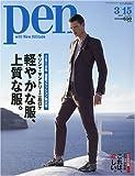 Pen ( ペン ) 2010年 3/15号 [雑誌]