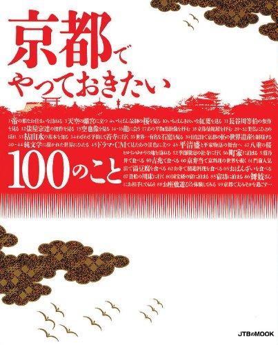 京都でやっておきたい100のこと (JTBのムック)
