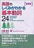 英語のしくみがわかる基本動詞24〈新装版〉