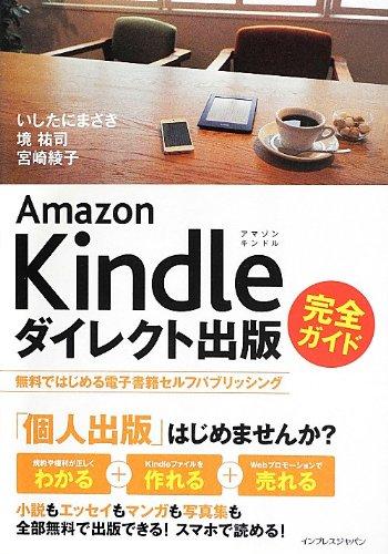 Amazon Kindleダイレクト出版完全ガイド