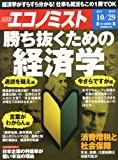 エコノミスト 2013年 10/29号 [雑誌]