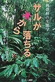 サルが木から落ちる―熱帯林の生態学