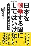 日本を戦争する国にしてはいけない~違憲安保法案「ねつ造」の証明~