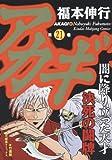 アカギ(21) (近代麻雀コミックス) (近代麻雀コミックス)