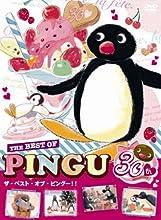 ピングー30周年 スペシャルDVDボックス「The Best of PINGU」