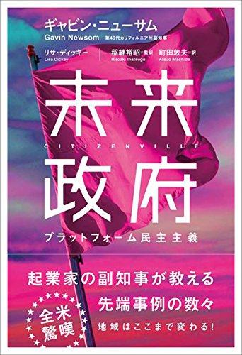 『未来政府』と『経済学者 日本の最貧困地域に挑む』で知る民主主義の理想と現実