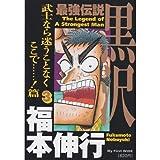 眼力王 / 平井 一郎 のシリーズ情報を見る