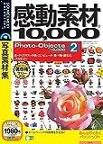 感動素材10000 HEMERA Photo-Objects 2 (税込1980円版)(説明扉付きスリムパッケージ版)