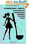Recipe-book: practical modern home ru...