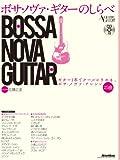 ボサ・ノヴァ・ギターのしらべ ギター1本でクールに決める!ボサ・ノヴァ・アレンジ25曲 (CD付き)