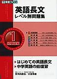 英語長文レベル別問題集 1(超基礎編) (東進ブックス レベル別問題集シリーズ)