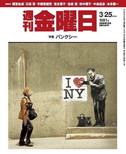 週刊金曜日 2016年 3/25号 [雑誌]