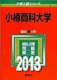 小樽商科大学 (2013年版 大学入試シリーズ)