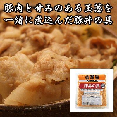 【吉野家】丼の具3種8食お試しセット(牛丼4食 / 豚丼2食 / 牛焼肉丼2食)