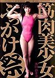 こんでんすみるきぃ 体育編 本田奈々美 みるきぃぷりん♪ [DVD]