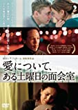 愛について、ある土曜日の面会室 [DVD]