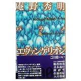 庵野秀明 パラノ・エヴァンゲリオン (800本 (10))