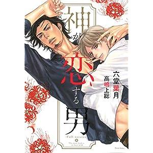神が恋する男 (Daria Series)