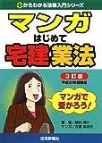 マンガはじめて宅建業法〈平成21年受験用〉 (0からわかる法律入門シリーズ)