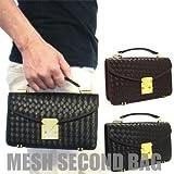 編み込みメッシュセカンドバッグ ショルダーベルト付属 ハンドバッグ