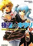 デモンパラサイト・リプレイ  極道☆キラリ(2) (富士見ドラゴン・ブック)