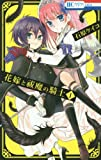 花嫁と祓魔の騎士 1 (花とゆめCOMICS)