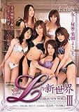 Lの新世界 III 【LGJDV-004】 [DVD]