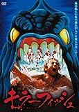 キラーフィッシュ[DVD]